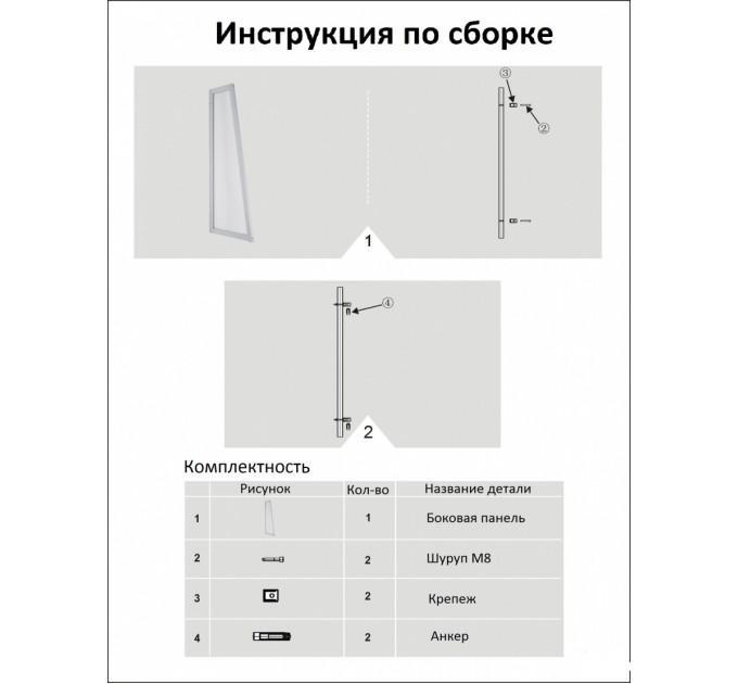Боковая панель к козырьку (прозрачная)